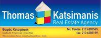 Thomas Katsimanis Real Estate Agency