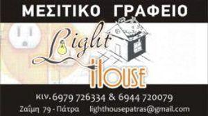Lighthouse patras μεσιτικό γραφείο
