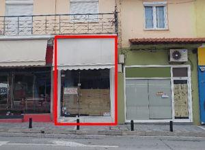 Κατάστημα για ενοικίαση Κοζάνη Κέντρο 33 τ.μ. Ισόγειο