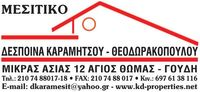ΔΕΣΠΟΙΝΑ ΚΑΡΑΜΗΤΣΟΥ -ΘΕΟΔΩΡΑΚΟΠΟΥΛΟΥ
