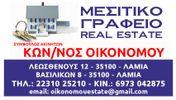 ΚΩΝ/ΝΟΣ ΟΙΚΟΝΟΜΟΥ REAL ESTATE μεσιτικό γραφείο