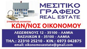 CON/NOS OIKONOMOU  REAL ESTATE риэлторская компания
