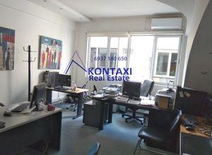 Sale, Office, Omonoia (Athens)