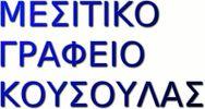 Kousoulas Ilias