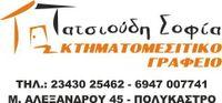 TATSIOYDH  SOFIA