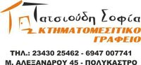 TATSIOYDH  SOFIA estate agent