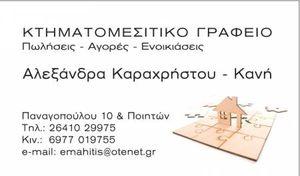 Karaxristou Alexandra риэлторская компания