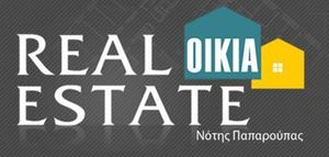 Real Estate Οικια (Παπαρούπας Νότης) μεσιτικό γραφείο