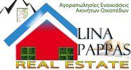 Lina Pappas real estate agency μεσιτικό γραφείο