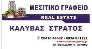 KALIVAS STRATOS estate agent