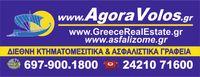"""AgoraVolos.gr"" μεσιτικό γραφείο"