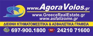 """""""Agoravolos.gr"""" agencia inmobiliaria"""