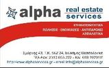 alpha-real estate services - Δίγκα Χ Μαρία