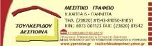 Toulkeridou Despoina estate agent
