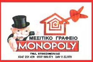 MONOPOLY μεσιτικό γραφείο