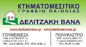 ΔΕΛΙΤΖΑΚΗ ΒΑΝΑ