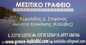 greece-halkidiki.com μεσιτικό γραφείο
