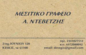 ΜΕΣΙΤΙΚΟ ΝΤΕΒΕΤΖΗ μεσιτικό γραφείο