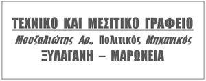 Αριστείδης Μουζαλιώτης Tεχνικό & Μεσιτικό Γρ. μεσιτικό γραφείο
